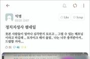 한국외대,온라인 강의 도중 음란물 전송받은 교수의 메신저 노출