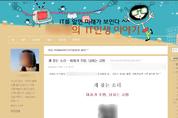한국외대경영대학 L교수, 개인 블로그에 여성 혐오적 게시물 다량 발견