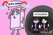 HUFS Dream: 학생들을 외면한 외대만의 꿈
