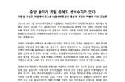 한국외대 성소수자 동아리 가인준 심의 부결, '성소수자의 학생사회 참여를 방해하는 명백한 차별'에 대한 규탄